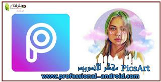 تطبيق PicsArt مهكر للأندرويد آخر تحديث.