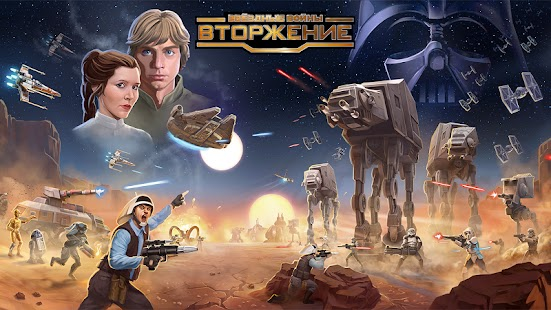 Star Wars: Invasion Apk + Data for android