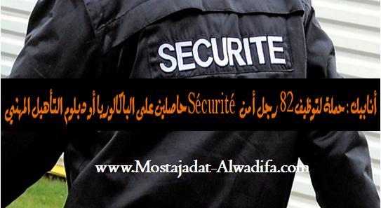 أنابيك: حملة لتوظيف 82 رجل أمن ''Sécurité'' حاصلين على الباكالوريا أو دبلوم التأهيل المهني