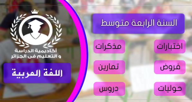 السنة الرابعة متوسط - شهادة التعليم المتوسط - اللغة العربية