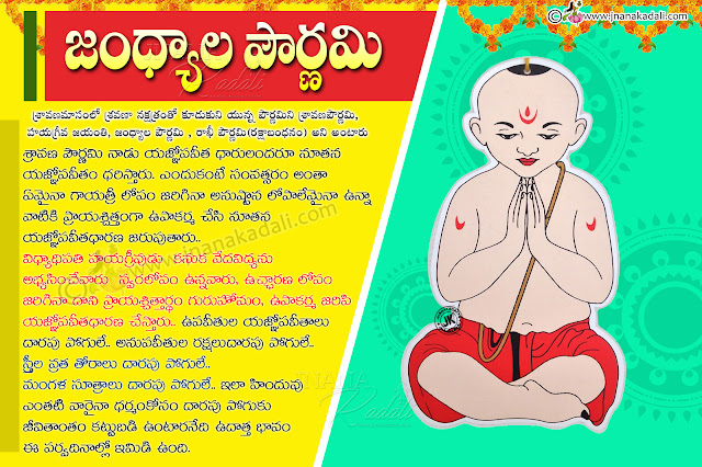 sravana masam significance in telugu, jandhyaala pournima information with hd wallpapers, sravana masam significance in tleugu, jandhyaala pournami story in telugu, significance and importance of jandhyaala pournami in telugu, telugu best sravana masam information, jandhyaala pournami telugu information, sravanamasam story in telugu