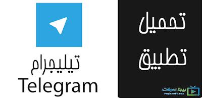 تحميل برنامج تيليجرام للموبايل