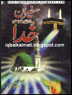 Islamic Books in Urdu pdf Free Download