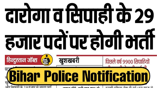 Bihar Police Notification