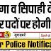 Bihar Police Sub Inspector & Police Notification Upload Soon   बिहार पुलिस में दरोगा-सिपाही के 29 हजार पदों पर बहाली जल्द