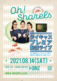 2021/08/14(Sat)@調布GINZ ※ツイキャスプレミア配信