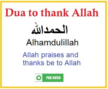 Alhamdulillah: The shortest & best dua to thank Allah