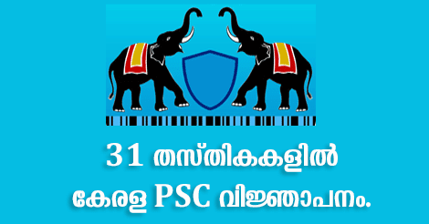 Latest Kerala PSC Notification may 2018