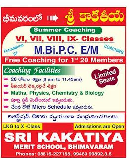 sri kakateya coaching Bhimavaram