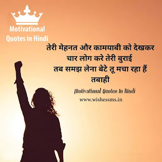 positive quotes in hindi, positive inspirational quotes in hindi, positive motivational quotes in hindi, best positive quotes in hindi, positive quotes in hindi about life, positive quotes in hindi images, sandeep maheshwari positive quotes, positive quotes hindi images, positive motivation in hindi, hindi positive shayari, short positive quotes in hindi, shayari on positive life, positive quotes in hindi and english, positive quotes images in hindi, positive quotes by sandeep maheshwari