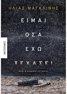 Είμαι όσα έχω ξεχάσει - Ηλίας Μαγκλίνης - εκδόσεις Μεταίχμιο -  βραβεία βιβλίου public 2020  - Μαρία Μπρέντα