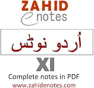 11th class fa fsc part 1 urdu notes pdf download