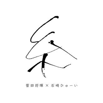 [Lirik+Terjemahan] Masaki Suda × Huwie Ishizaki - Ito (Benang)