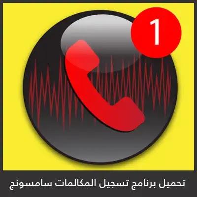 برنامج تسجيل المكالمات الالي سامسونج