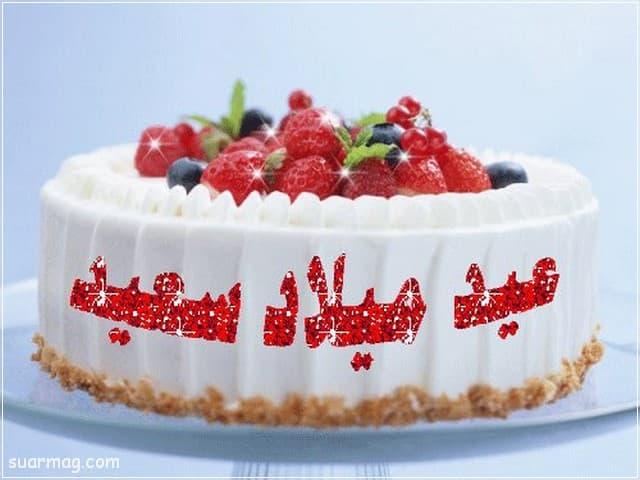 صور عيد ميلاد - تورتة عيد ميلاد 3   Birthday Photos - Birthday Cake 3