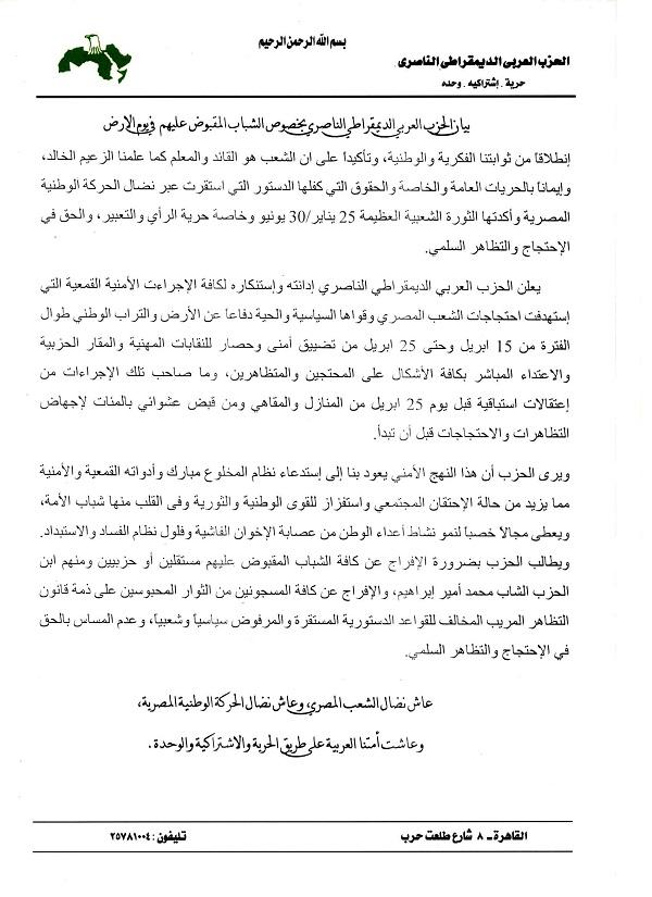 الحزب الناصرى يدين اجراءات الشرطة المستفزة ضد القوى السياسية