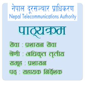 NTA Syllabus - Sahayak Nirdeshak (Administration) Assistant Director
