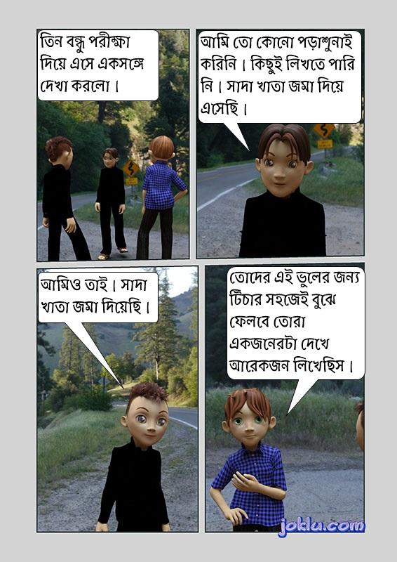 After exam Bengali joke