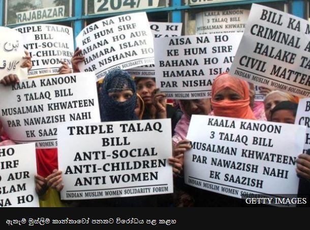 India criminalises Muslim 'instant divorce'-Triple Talaq 4