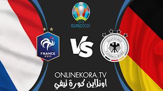 مشاهدة مباراة ألمانيا وفرنسا القادمة بث مباشر اليوم  15-06-2021 بطولة أمم أوروبا