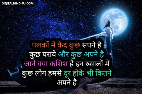 good night shayari walpaper