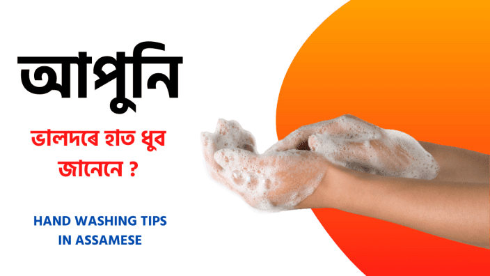 Hand Washing tips in assamese | How to clean hand scientifically