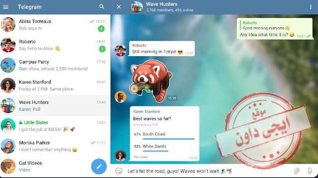 طريقة تشغيل تليجرام على الكمبيوتر 2020 فى 5 ثوانى