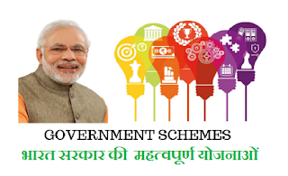 central-government-all-important-latest-scheme-list