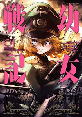 [Manga] 幼女戦記 第01巻 [Youjo Senki Vol 01] Raw Download