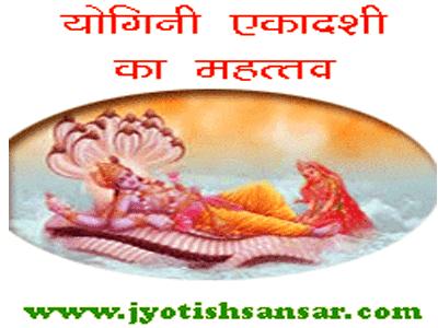 yogini ekadashi me kya kare jyotish ke hisab se