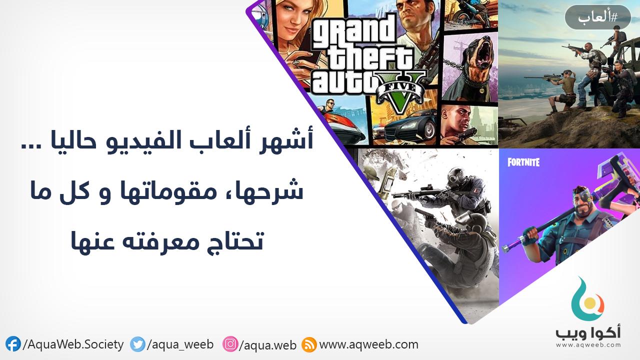 أشهر ألعاب الفيديو حاليا ... شرحها، مقوماتها و كل ما تحتاج معرفته عنها