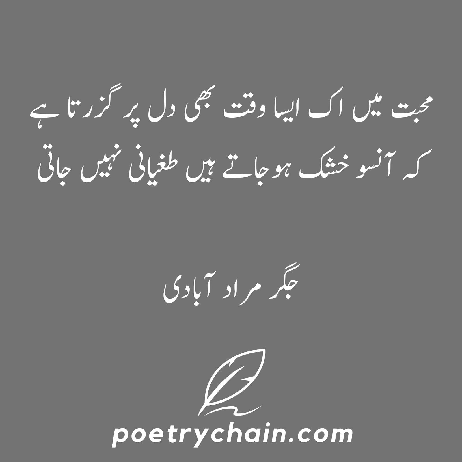 Love Poetry