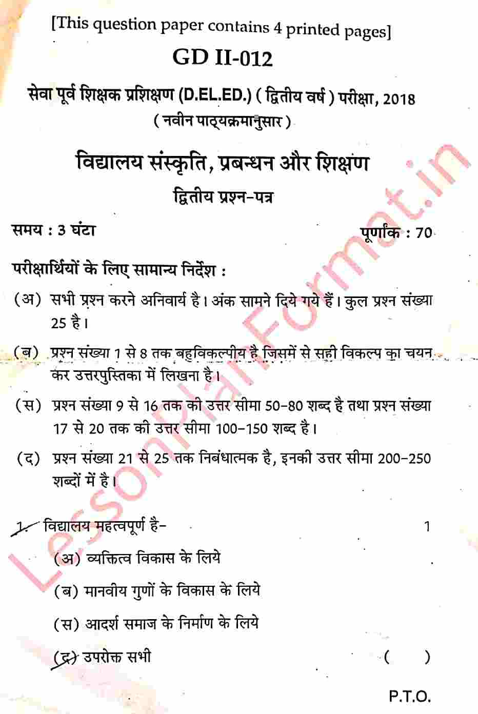BSTC 2nd Year Exam Paper in HIndi pdf download