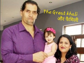 The Great Khali   Wife   Age   Height   Net worth   Diet   In Hindi 2021