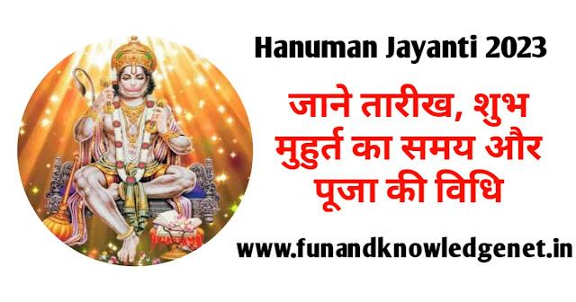 2023 mein Hanuman Jayanti Kab Hai