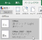 Microsoft Officeのテーマフォントの内容を変更