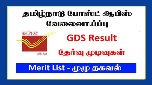 TN Post Office GDS Result 2020, Download Tamilnadu GDS Result 2020 Merit List and Cut Off Pdf