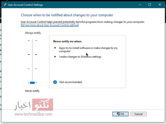إيقاف تشغيل User Account Control لتسريع الاستخدام