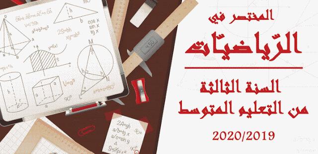 كتاب المختصر الرياضيات للسنة الثالثة %D8%A7%D9%84%D9%85%D