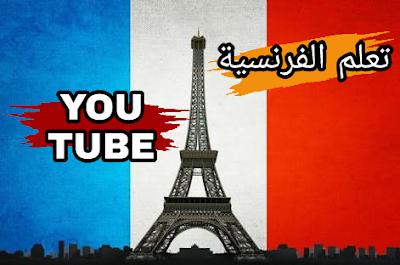 """مجموعة الرائعة من قنوات اليوتيوب الخاصة بتعليم اللغة الفرنسية حصريا على موقع"""" العميد """"."""