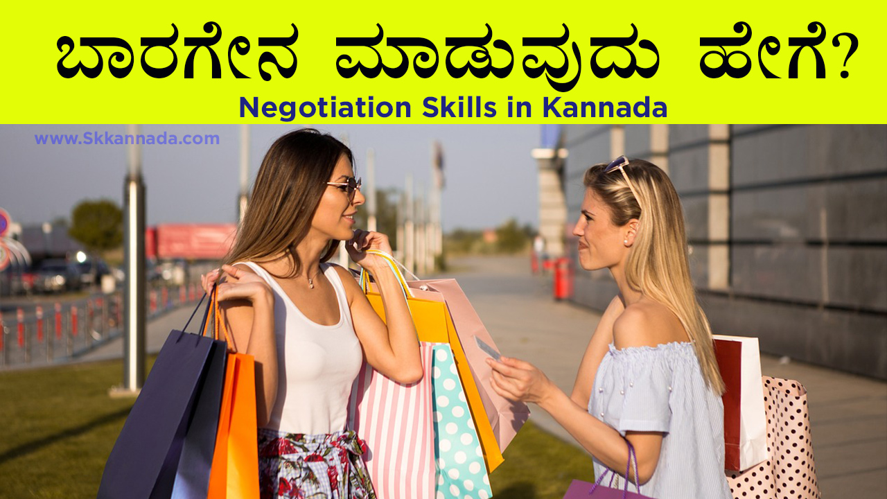 ಬಾರಗೇನ ಮಾಡುವುದು ಹೇಗೆ?  Negotiation Skills in Kannada