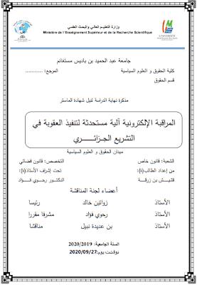 مذكرة ماستر: المراقبة الإلكترونية آلية مستحدثة لتنفيذ العقوبة في التشريع الجزائري PDF