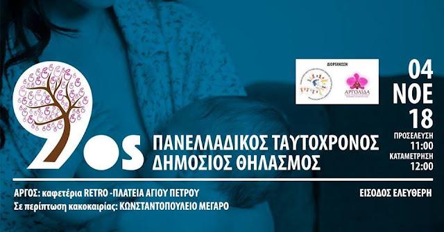 Πανελλαδικός ταυτόχρονος δημόσιος θηλασμός 4 Νοεμβρίου 2018 και στο Άργος