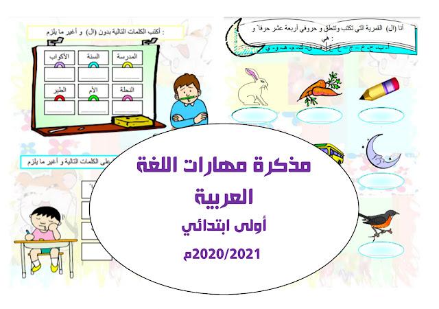 مذكرة مهارات اللغة العربية للصف الأول الابتدائي 2020/ 2021م