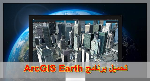 ArcGIS Earth