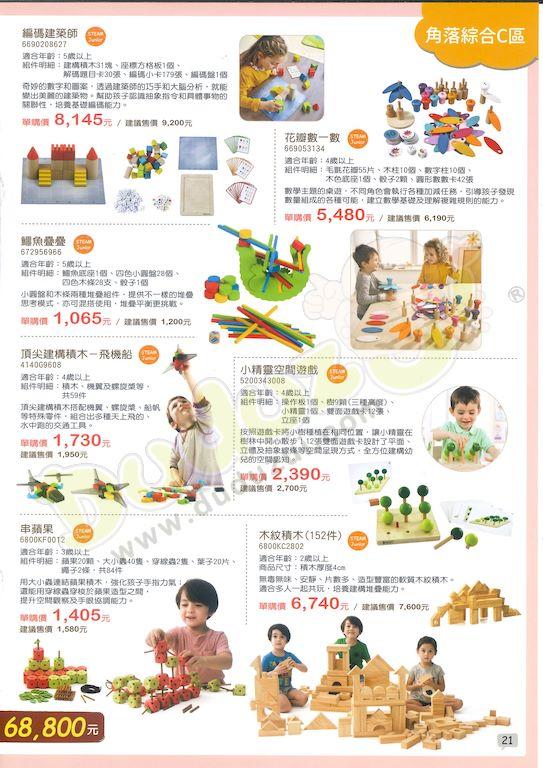 Weplay 2021春日購物誌