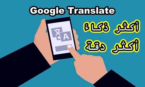 تنزيل تطبيق مترجم قوقل Google Translate
