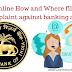 बैंकिंग ओम्बड्समैन -ऑनलाइन कैसे और कहाँ  बैंक के खिलाफ शिकायत दर्ज करे?  banking ombudsman- Online How and Where file a complaint against banking acts