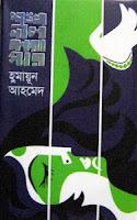 Shonkhonil Karagar by Humayun Ahmed