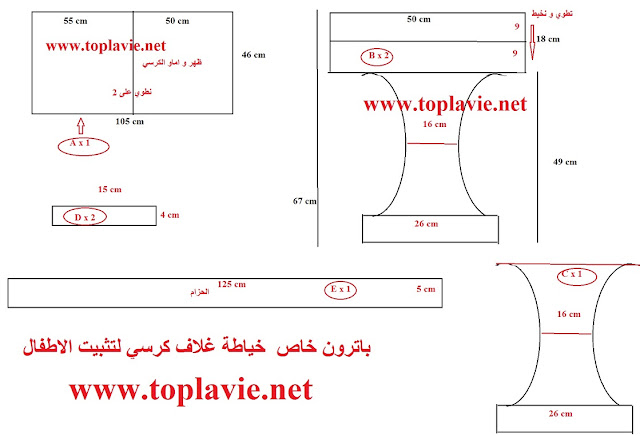 خطوة بخطوة طريقة تفصيل و خياطة مقعد للاطفال - siège nomade